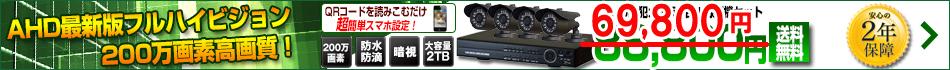 次世代高画質100万画素AHD防犯カメラセット