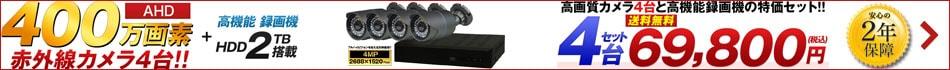 次世代高画質400万画素  AHD防犯カメラセット
