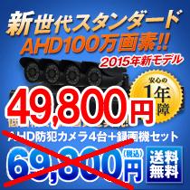 次世代アナログHD画質 100万画素AHD防犯カメラセット