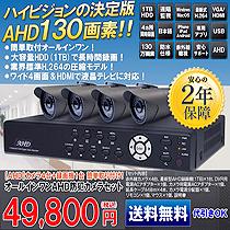 次世代アナログHD画質 130万画素AHD防犯カメラセット