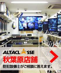 ALTACLASSE アルタクラッセ 秋葉原店 防犯設備士がご相談に答えます。