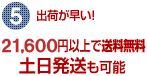 10,800円以上のご注文で送料無料。カード/代引/振込/楽天銀行OK