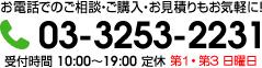 ���d�b�ł̂����k�E���w��E�����ς�����C�y�ɁI03-3253-2231