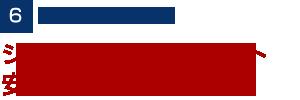 6.セキュリティ対策ーーシマンテックセーフサイト、安心のF-REGI決済