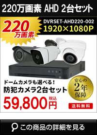 adh220万画素2台カメラセット