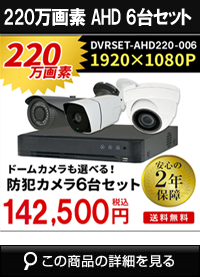 adh220万画素6台カメラセット