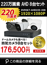 adh220万画素8台カメラセット