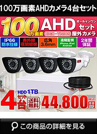 adh100万画素4台カメラセット