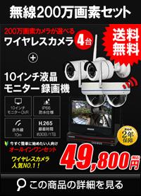 200万画素ワイヤレスカメラセット