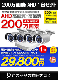 adh220万画素1台カメラセット