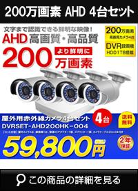 adh220万画素4台カメラセット