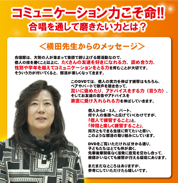 横田純子先生の「楽しい合唱の玉手箱」〜音楽で人をつなげる部活動づくり〜【全2巻】