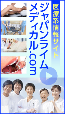 獣医師向けの情報はジャパンライムメディカル.com