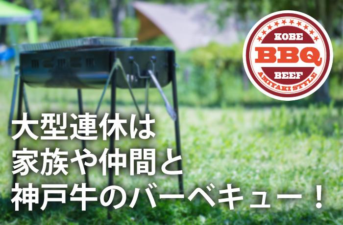 大型連休は家族や仲間と神戸牛のバーベキュー