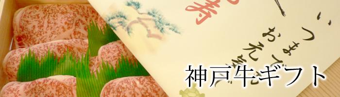 お中元・お歳暮ギフト・お祝い・内祝いにも喜ばれる神戸牛ギフト