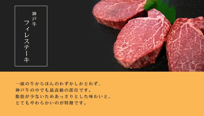 一頭の牛からほんのわずかしかとれず、神戸牛の中でも最高級の部位です。脂肪が少ないためあっさりとした味わいと、とてもやわらかいのが特徴です。