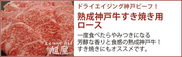 神戸牛すき焼き