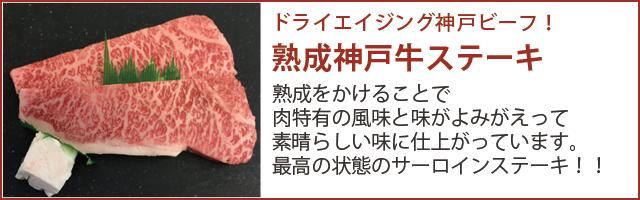 熟成神戸牛ステーキ