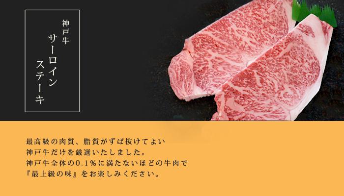 神戸牛 特撰サーロインステーキ 最高級の肉質、脂質がずば抜けてよい神戸牛だけを厳選いたしました。神戸牛全体の0.1%に満たないほどの牛肉で『最上級の味』をお楽しみください。