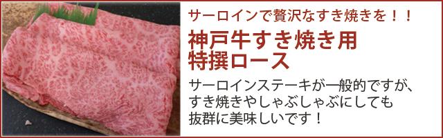 神戸牛特撰ロース