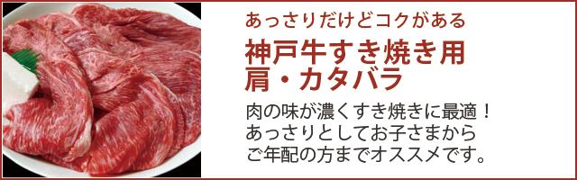 神戸牛肩・カタバラ