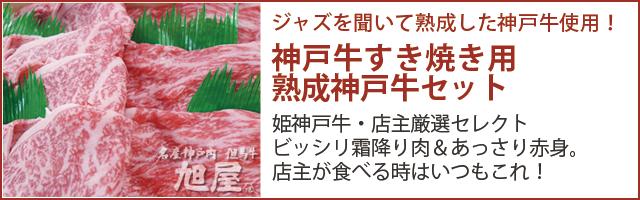 熟成神戸牛セット