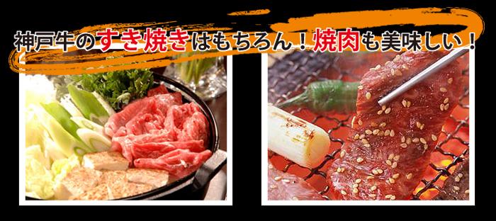神戸牛のすき焼きだけじゃなく、焼肉もおいしい。