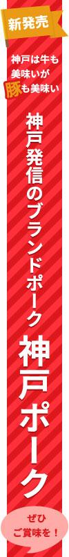 神戸ポーク豚肉バイキング