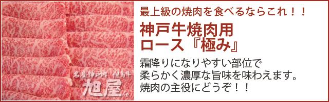 神戸牛ロース「極み」