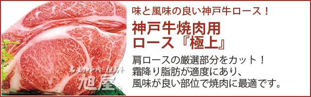 神戸牛ロース「極上」