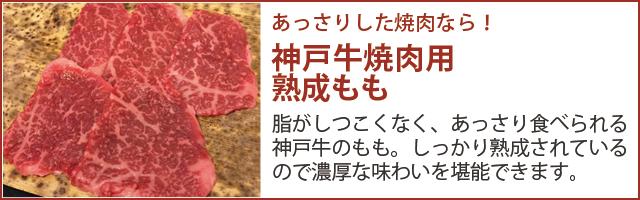 熟成神戸牛もも
