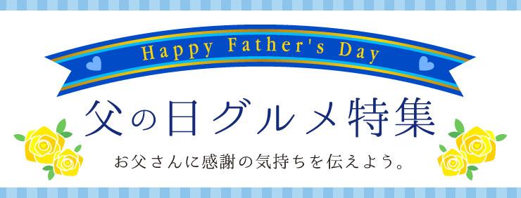 神戸牛旭屋の父の日ギフト