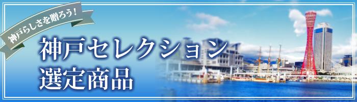 神戸セレクション選定商品・神戸牛コロッケ・ローストビーフなど