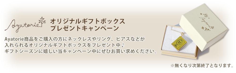 Ayatorieオリジナルギフトボックスプレゼントキャンペーン