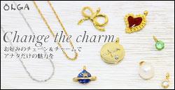 【OLGA】Change the charm