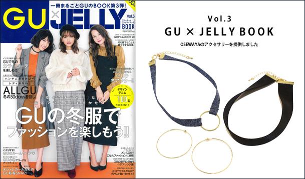 GU×JELLY BOOK[ジーユー×ジェリーブック] Vol.3