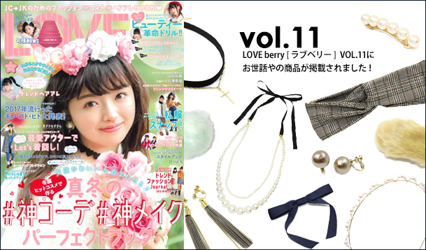 LOVE berry[ラブベリー] vol.11