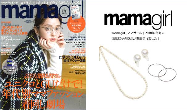mamagirl[ママガール] 2018年冬号