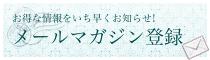 メールマガジン購読/解約ページへ