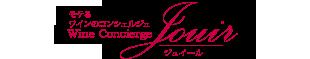 ワイン通販の専門店|モテるワインのコンシェルジュ「Jouir」 HOME
