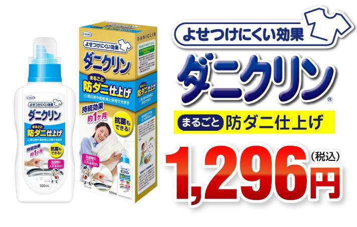 ダニクリン<防ダニ仕上げ>1,296円
