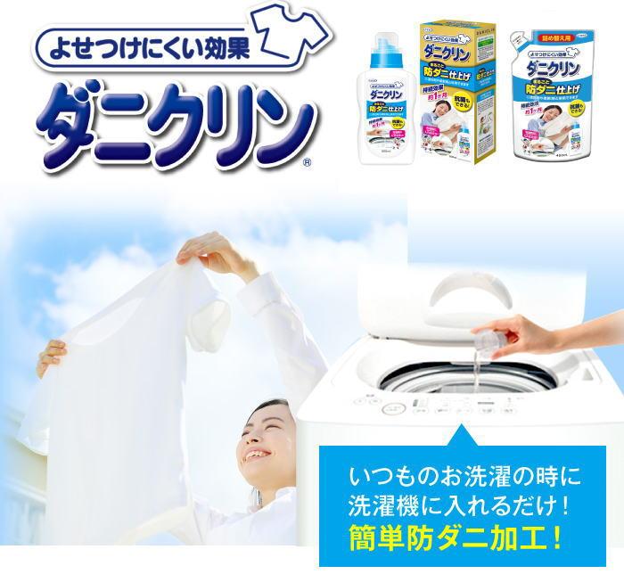 いつものお洗濯の時に洗濯機に入れるだけ!簡単防ダニ加工!