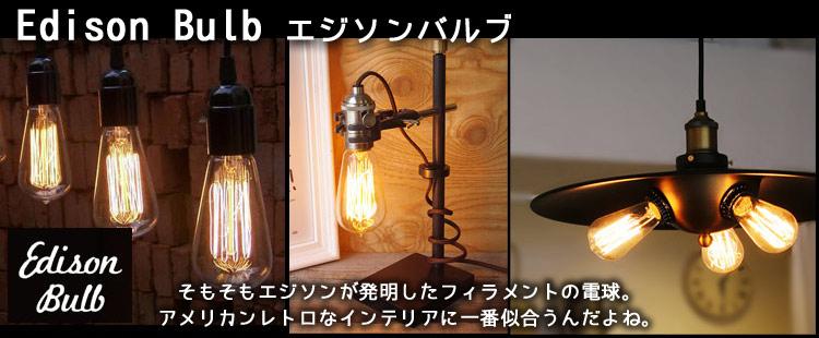 電球 おしゃれ エジソンバルブ エジソン電球一覧